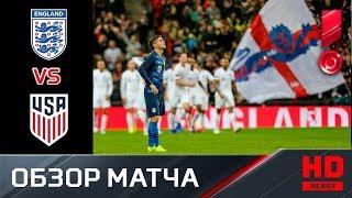 15.11.2018 Англия - США - 3:0. Обзор матча