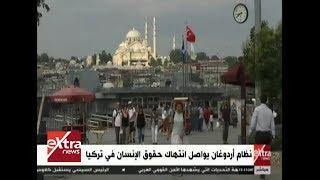 غرفة الأخبار| نظام أردوغان يواصل انتهاك حقوق الإنسان في تركيا