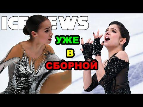 Алина Загитова уже в СБОРНОЙ также как и Евгения Медведева. Анна Семенович о Загитовой и Медведевой