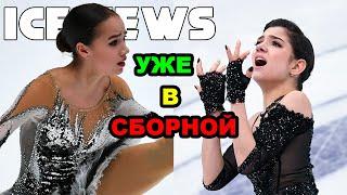 Алина Загитова уже в СБОРНОЙ также как и Евгения Медведева Анна Семенович о Загитовой и Медведевой