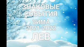 ♌ЛЕВ. ЗИМА 2021-2022. ЗНАКОВЫЕ СОБЫТИЯ.