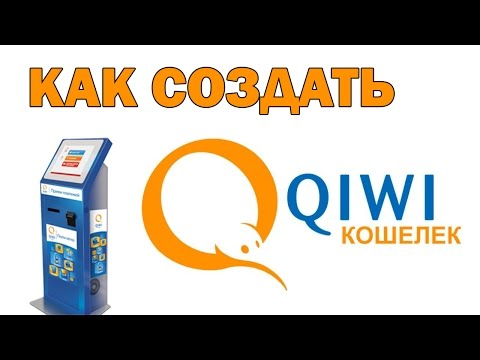 Как создать свой Qiwi (киви) кошелёк в Visa QIWI Wallet? 2016