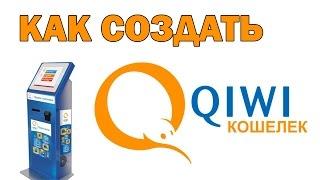 Как создать свой qiwi (киви) кошелёк в Visa QIWI Wallet? 2016(В этом видео вы узнаете и увидите как проходит регистрация qiwi кошелька. С помощью qiwi кошелька вы можете..., 2016-04-04T16:52:13.000Z)