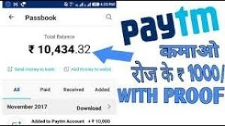 Unlimited  Trick ! Earn 2000 Paytm Cash Daily ! Proof Added ! LOOT LO !