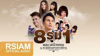 8 รุม 1 แมน มณีวรรณ อาร์ สยาม กับ 8 นักร้องสาวดาวอีสาน [Official Music Long Play]