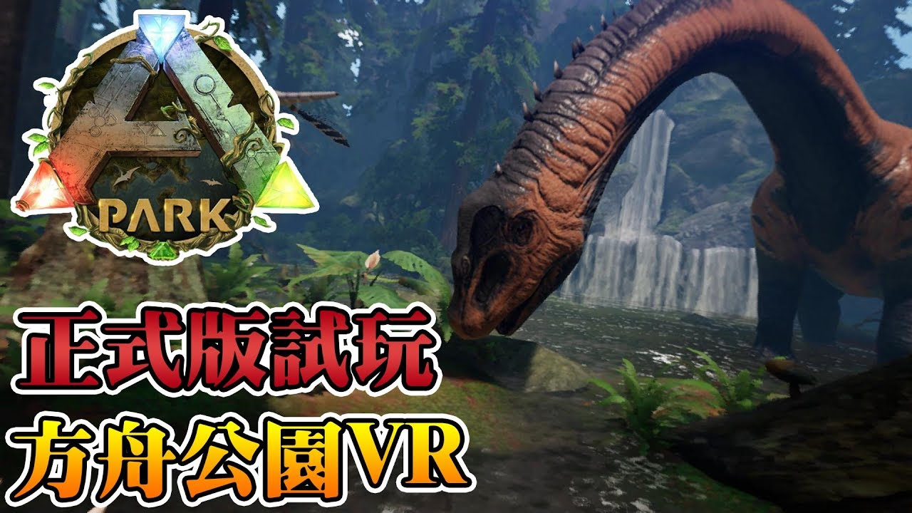 恐龍超貼近 ARK Park《方舟公園》正式版試玩【老頭】 - YouTube