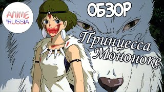[AIR Обзор #4] Принцесса Мононоке