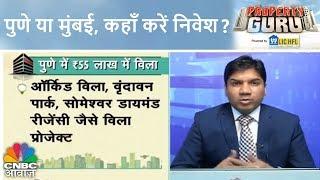पुणे या मुंबई, कहाँ करें निवेश? | Property Guru | CNBC Awaaz
