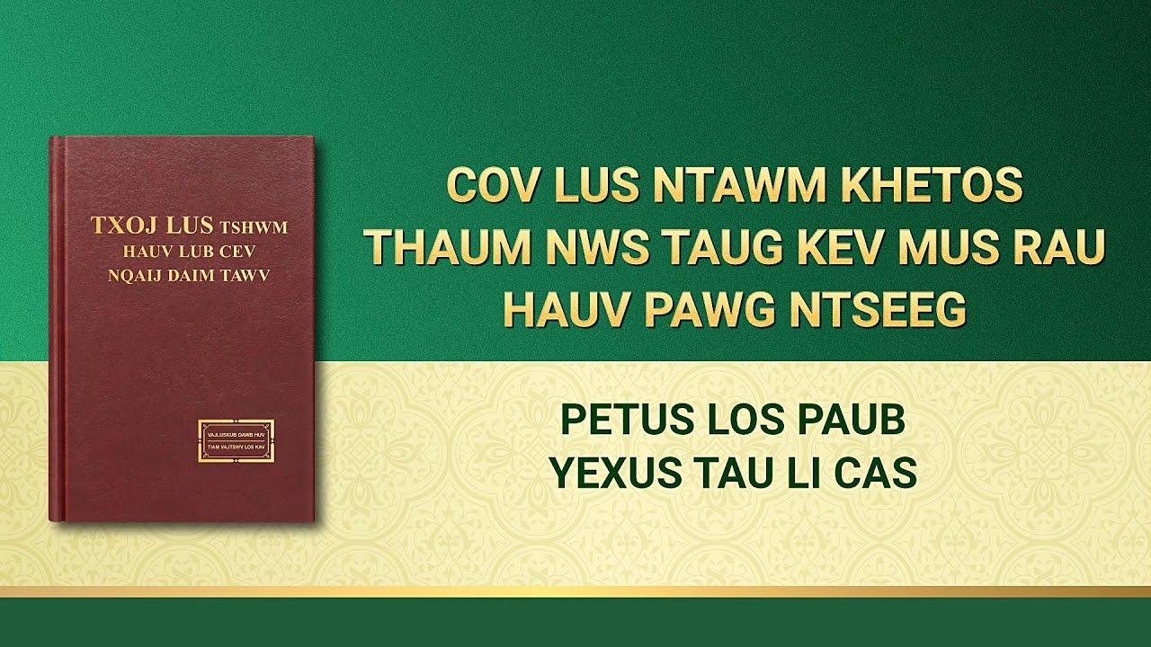 "Vajtswv Txoj Lus | ""Petus Los Paub Yexus Tau Li Cas"""