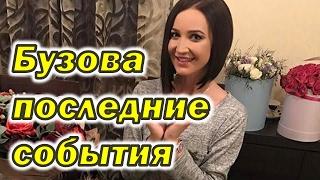 Ольга Бузова - последние события. Дом 2 новости.