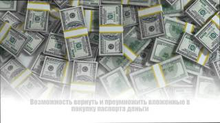 Гражданство за инвестиции 2016(, 2016-02-29T07:29:43.000Z)