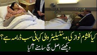 Truth Behind the Ventilator Fraud of Kalsoom Nawaz and Sharif Family