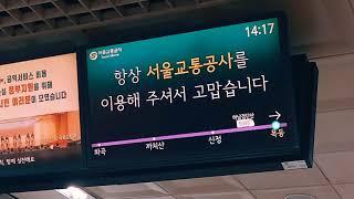[철도영상] 서울교통공사 5호선 531편성 하남검단산행…