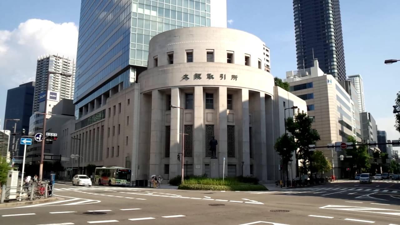 大阪取引所(旧・大阪証券取引所...