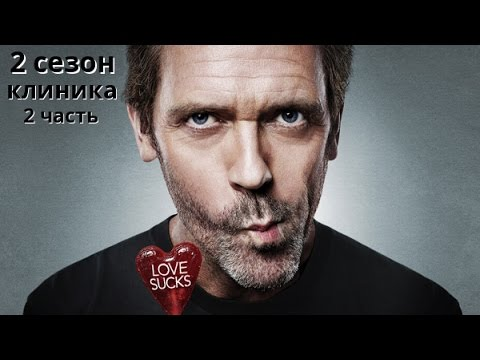 Музыка из доктор хаус 7 сезон