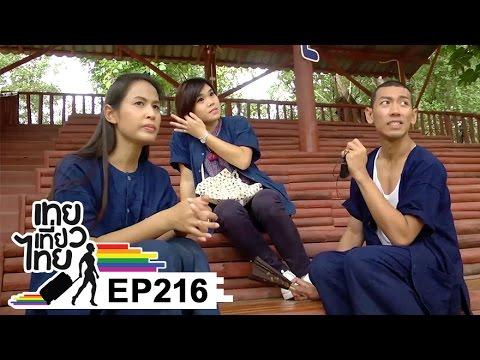 เทยเที่ยวไทย ตอน 216 – พาเที่ยว ลำปาง