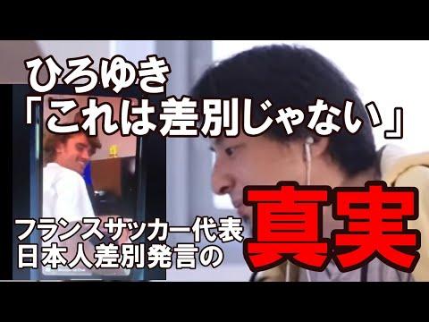 フランス語のわかるひろゆきがフランスサッカー代表グリーズマンとデンベレの日本人差別発言の真実を語る【ひろゆき切り抜き】