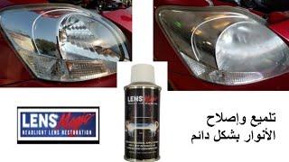 معالجة وتلميع الأنوار الأمامية .