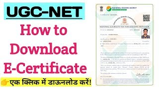 How to Download UGC NET E-Certificate| JRF Latter| ugc net e certificate|
