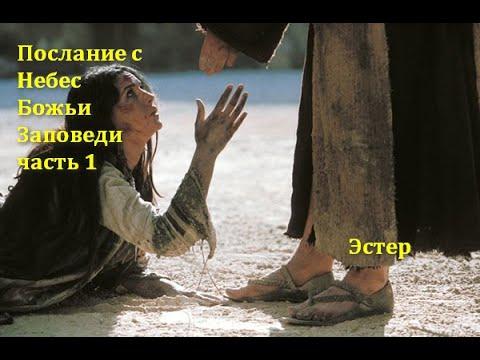 Послание с Небес Божьи Заповеди (часть первая)
