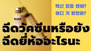 ฉีดวัคซีน ภาษาเกาหลี  백신 맞았어요?…