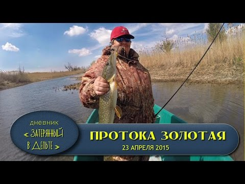 рыбалка в астрахани в апреле 2017 где лучше ловить воблу