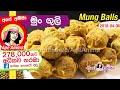 ✔ මුං ගුලි Mung Guli recipe with English Subtitles by Apé Amma