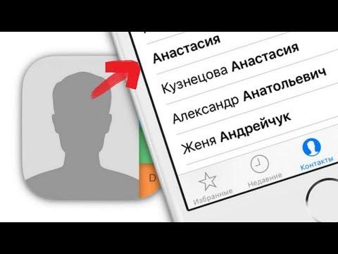 Как восстановить контакты на айфоне 5s из icloud
