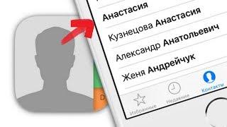 Как восстановить контакты на iPhone