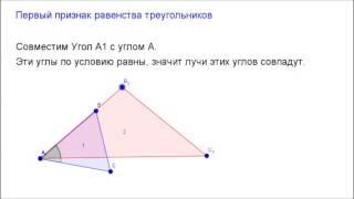 7 класс. Глава2 - Треугольники. Первый признак равенства треугольников