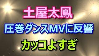 土屋太鳳、圧巻ダンスMVに反響続々 吉高由里子も感服「カッコよすぎ」 ...