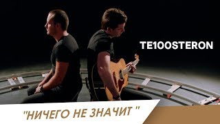 ТЕ100СТЕРОН - Ничего не значит (ПРЕМЬЕРА КЛИПА 2018!)