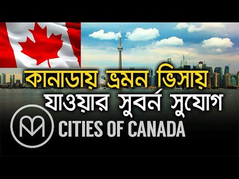 Canada Visa | How To Apply For Canadian Visit Visa From Bangladesh