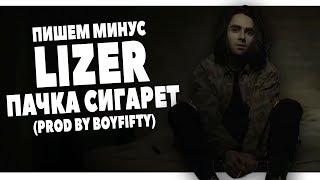 LIZER - ПАЧКА СИГАРЕТ ПИШЕМ МИНУС В FL STUDIO 20