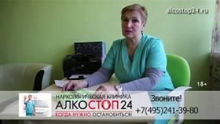 Нарколог Москва. Злобина Марина Васильевна