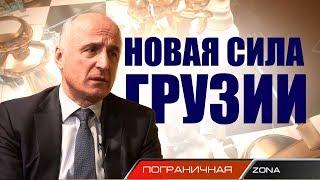 Новая сила Грузии. О демократии, Саакашвили, Путине и оккупации. Автор: Егор Куроптев
