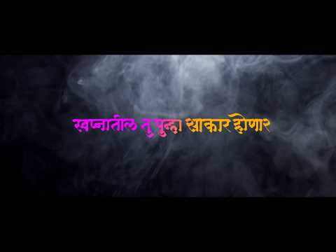 Chintamani 2017 Teaser