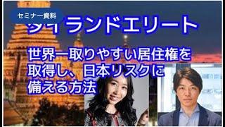 タイランドエリート世界一取りやすい居住権を取得し、日本リスクに備える方法