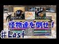 ♯Last~ジョーカー編~[モンスターファーム2] 倒せ強力モンスター軍団! 実況プレイ