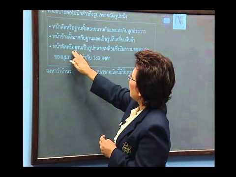 เฉลยข้อสอบ TME คณิตศาสตร์ ปี 2553 ชั้น ป.6 ข้อที่ 2