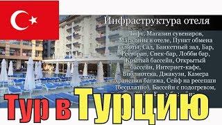 Тур в Аланья, Турция. Отель Tac Premier Hotel & Spa 4*