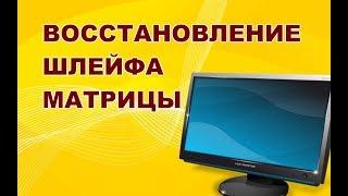 Tiklash loop matrix LCD monitor.
