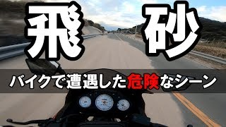 どうも,WILD CARDです! 今回は,僕がこれまでに経験した「バイクで遭遇した危険なシーン」です! 公道を走る上で気を付けたい場面を2つ,事...