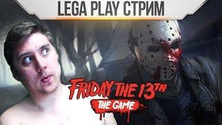 Friday the 13th  The Game   РЕЛИЗ ХОРРОР СТРАШИЛКИ ОНЛАЙН! ПЯТНИЦА 13   СТРИМ