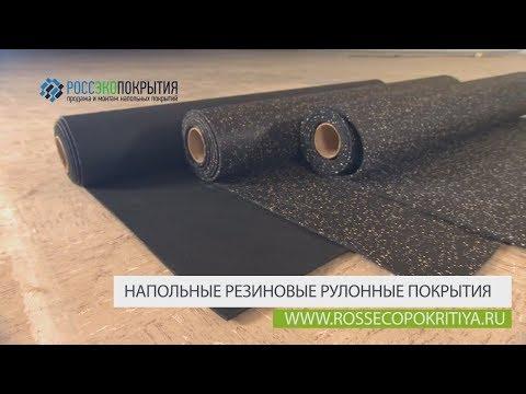 Резиновое покрытие Регупол (покрытия из резиновой крошки)