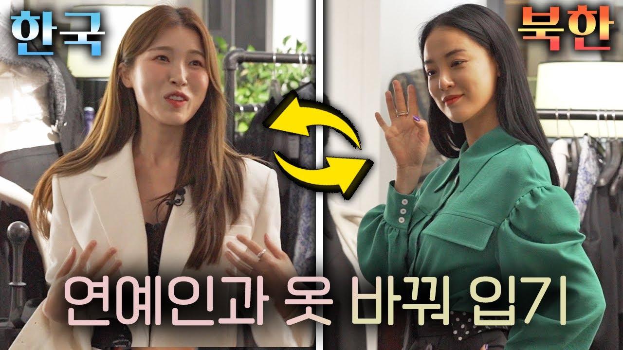 북한패션 vs 한국패션 , 애프터스쿨 주연님과 바꿔입기 (ft.피팅주팔이)