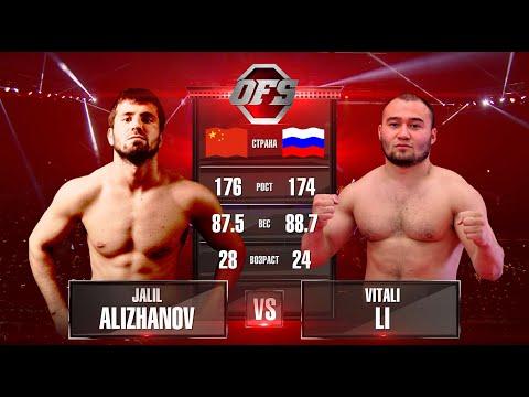 OFS 7-13 Jalil Alizhanov vs Vitali Li