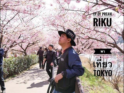 EP.01 Preaw Riku พาเที่ยว Tokyo + kawazu + Gala Yuzawa