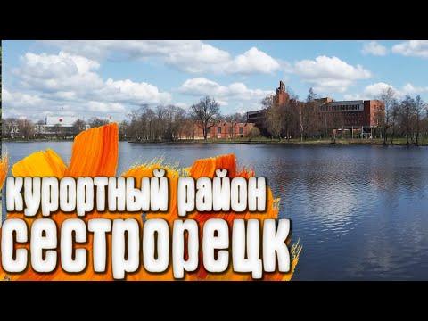 Сестрорецк - Курортный район - Ленинградская область