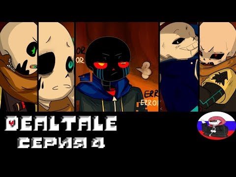 ◄Один против трёх►Comics - Dealtale \